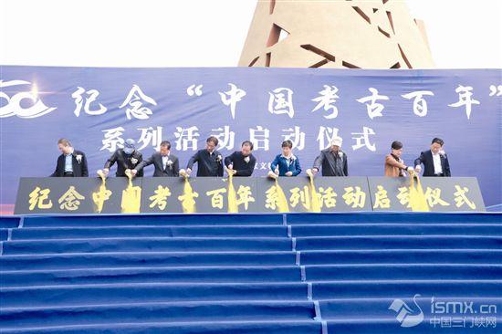"""纪念""""中国考古百年""""系列活动在仰韶村拉开序幕"""