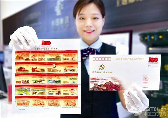 《中国共产党成立100周年》纪念邮票和纪念封在京发布