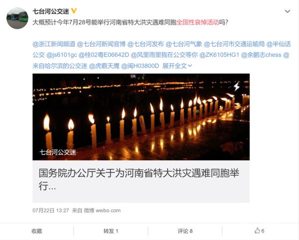 为河南特大洪灾遇难同胞举行全国性哀悼活动?不造谣不传谣