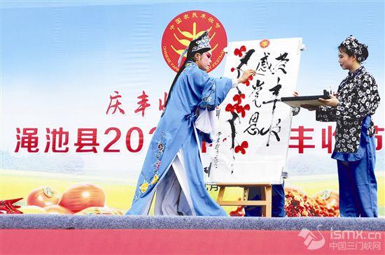 """渑池县举行庆祝农民丰收节暨乡村振兴先进人物表彰大会"""""""