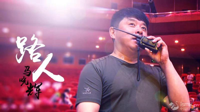 真情互动成最大亮点——专访2019年三门峡网络春晚现场导演马晓辉
