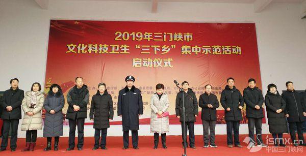 """三门峡:文化科技卫生""""三下乡""""集中示范活动启动"""