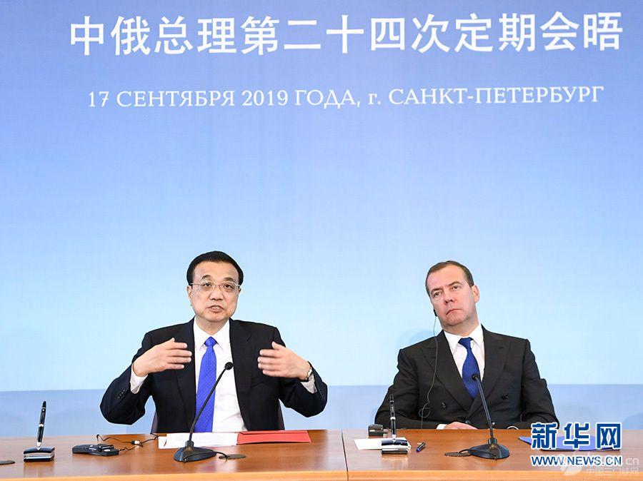 李克强与俄罗斯总理梅德韦杰夫共同会见记者