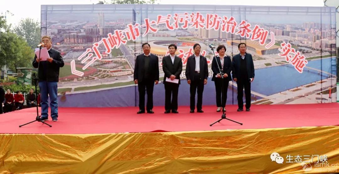 【聚焦】 三门峡市举办《三门峡市大气污染条例》实施启动仪式