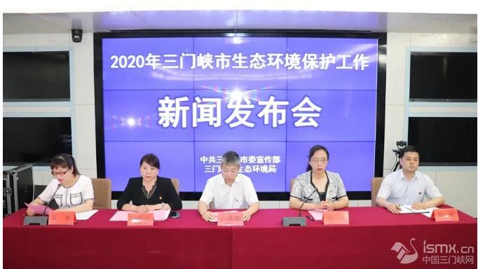 三门峡市举行生态环境保护工作新闻发布会