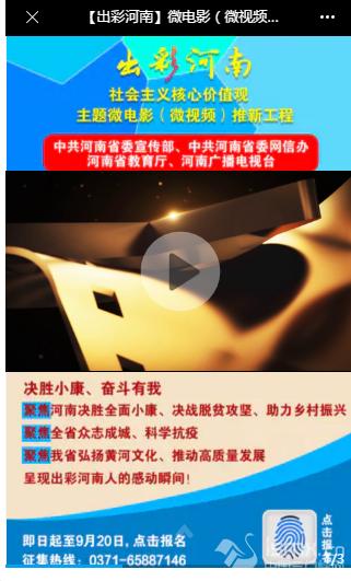 【出彩河南】微电影(微视频)推新工程