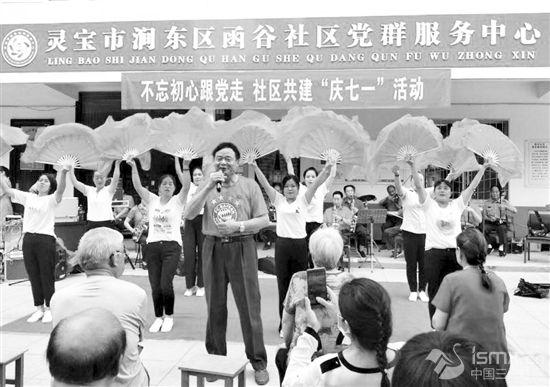 """开展了""""不忘初心跟党走·社区共建庆'七一'""""活动"""""""