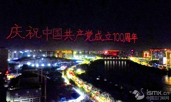 无人机秀点亮黄河之滨